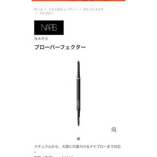 ナーズ(NARS)のお値下げ 新品 NARS ブローパーフェクター アイブロウ (アイブロウペンシル)