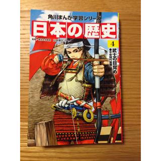 角川書店 - 日本の歴史 漫画