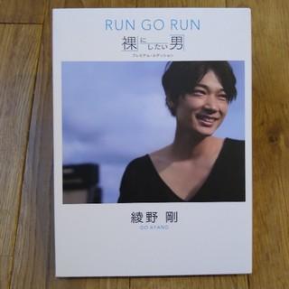綾野剛/RUN GO RUN~裸にしたい男 プレミアム・エディション~〈2枚組〉(ドキュメンタリー)