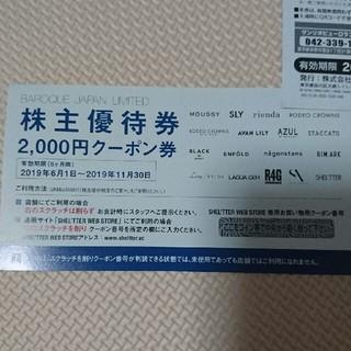 マウジー(moussy)のバロックジャパンリミテッド 株主優待 クーポン券(ショッピング)