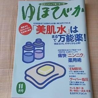 ゆほびか 2000年11月号 美肌水 EM飲料(美容)