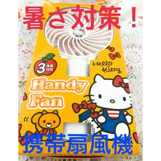 ハローキティ - ハローキティちゃん/Handy Fan 携帯扇風機❗️