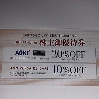 オリヒカ(ORIHICA)のアオキ 割引券 AOKI オリヒカ 20%オフ ORIHICA 株主優待券(ショッピング)