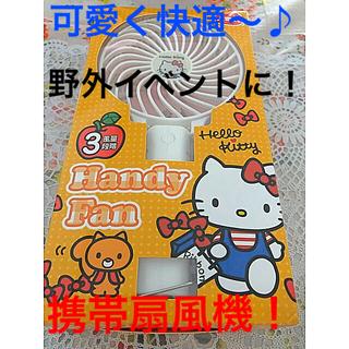 ハローキティ - ハローキティちゃん/Handy Fan 携帯扇風機♪♪❗️】