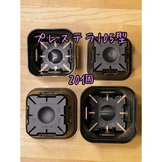♡プレステラ105型 人気のブラック♡新♡20個♡(その他)