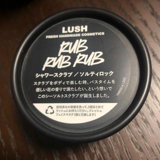 ラッシュ(LUSH)のLUSH シャワースクラブ(ボディスクラブ)