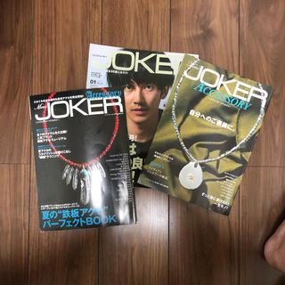 ゴローズ(goro's)のgoro's ゴローズ  雑誌 ハルカ様専用(ファッション)