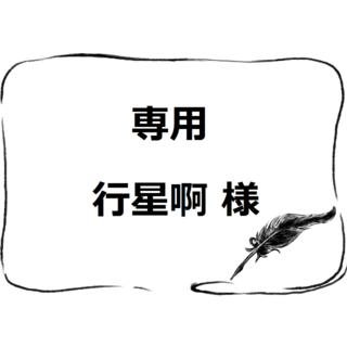 行星啊様  専用ページ (スニーカー)