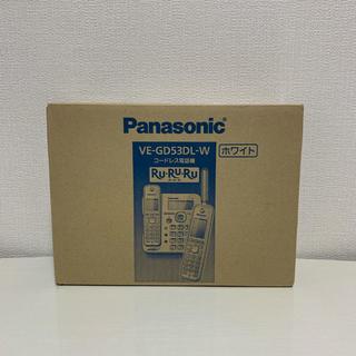 Panasonic - 【新品】コードレス電話機 VE-GD53DL-W