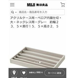 MUJI (無印良品) - 無印良品 ベロア内箱仕切 ネックレス用