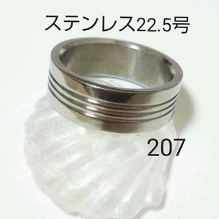 ステンレスリング 207(リング(指輪))
