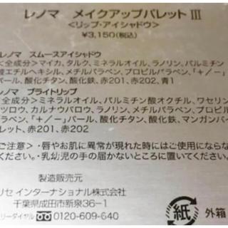 レノマ(RENOMA)の売り切り!最終値下げ!最安値!メイクアップパレット アイシャドウ リップ(アイシャドウ)