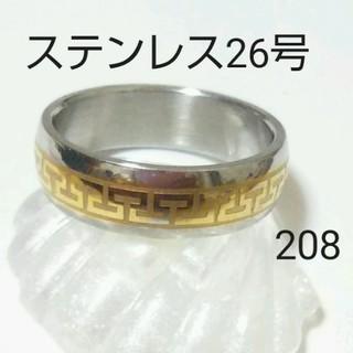 メンズ指輪 208(リング(指輪))