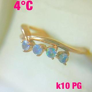 ヨンドシー(4℃)の(美品)4℃ k10  オパール クロスリング✨PG(リング(指輪))