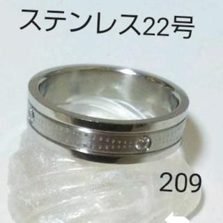 ステンレスリング 209(リング(指輪))