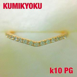クミキョク(kumikyoku(組曲))の(美品)クミキョク  k10 ハーフエタニティ  Vラインリング✨PG(リング(指輪))