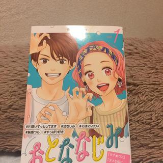 集英社 - 中原アヤ おとななじみ 最新作 一巻
