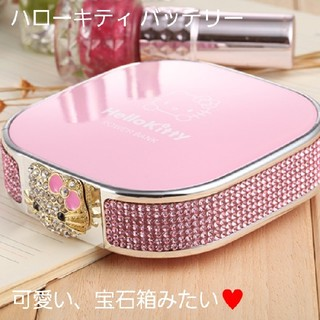 ハローキティ - 可愛い ハローキティ モバイル 大容量 バッテリー/ 充電器  ピンク