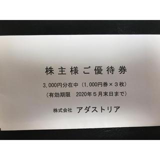 ローリーズファーム(LOWRYS FARM)のアダストリア 株主優待(ショッピング)