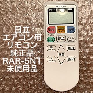 ヒタチ(日立)の日立 エアコン用 リモコン 純正品 RAR-5N1 未使用品(エアコン)
