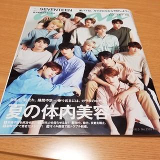 マガジンハウス(マガジンハウス)のanan2019年6月5日号(専門誌)