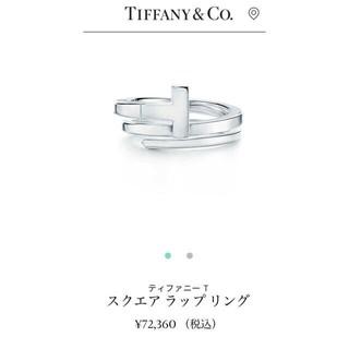 ティファニー(Tiffany & Co.)のティファニーTリング Tiffany & Co.(リング(指輪))
