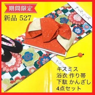 キスミス(Xmiss)の527 新品 キスミス 浴衣 市松 花 矢羽 桜 作り帯 下駄 かんざし 4点(浴衣)