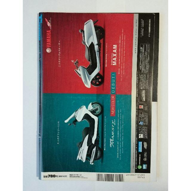トランスクーター2005年12月号No.31 エンタメ/ホビーの雑誌(車/バイク)の商品写真