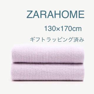 ザラホーム(ZARA HOME)の新品タグ付き ザラホーム ブランケット 毛布 ベッドカバー ラベンダー 薄紫色(おくるみ/ブランケット)