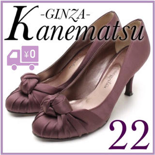 ギンザカネマツ(GINZA Kanematsu)の銀座かねまつ パンプス 22 パープル ヒール フォーマル カシュクール(ハイヒール/パンプス)