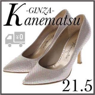 ギンザカネマツ(GINZA Kanematsu)の銀座かねまつ パンプス 21.5 ヒール シルバー オーロラ (ハイヒール/パンプス)