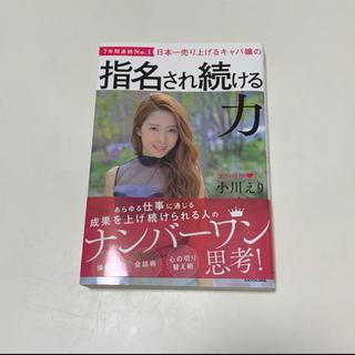 カドカワショテン(角川書店)のエンリケ 本(ビジネス/経済)