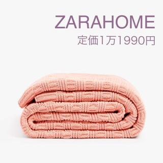 ザラホーム(ZARA HOME)の新品タグ付き ザラホーム ブランケット ベッドカバー タオルケット (毛布)