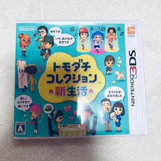 ニンテンドウ(任天堂)の3DS トモダチコレクション 新生活 ソフト(ゲーム)