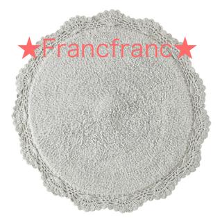 Francfranc - 【新品タグ付き】フランフラン マット