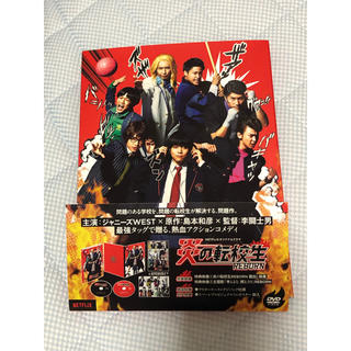 ジャニーズウエスト(ジャニーズWEST)の炎の転校生REBORN DVD(アイドル)