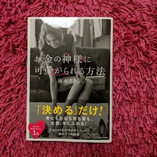 角川書店 - お金の神様に可愛がられる方法