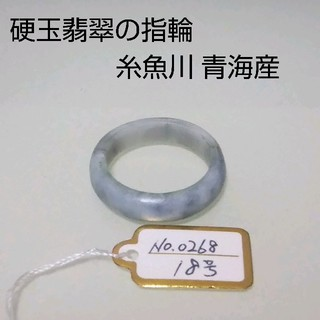 No.0268 硬玉翡翠の指輪 ◆ 糸魚川 青海産 ラベンダー ◆ 天然石(リング(指輪))