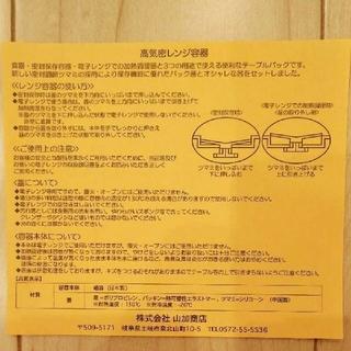 スヌーピー(SNOOPY)のスヌーピーレンジ容器セット(容器)