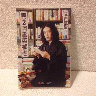 美品 ✴︎ 第2図書係補佐 又吉直樹(文学/小説)