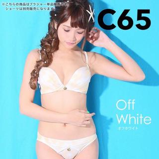 エメフィール(aimer feel)のエメフィール グランデシェル オフホワイト C65(ブラ&ショーツセット)