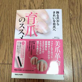 飾る爪から きれいな自爪へ 育爪のススメ(ファッション/美容)