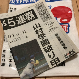 アサヒシンブンシュッパン(朝日新聞出版)の第101回 高校野球選手権 埼玉大会グッズ(記念品/関連グッズ)