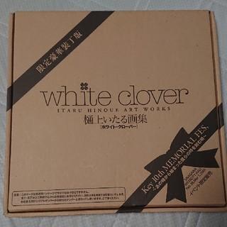 樋上いたる 画集 white clover 限定豪華装丁版(ゲーム)