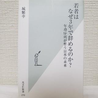 コウブンシャ(光文社)の【送料込】若者はなぜ3年で辞めるのか?(ビジネス/経済)