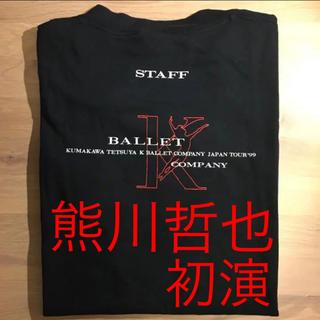 CHACOTT - 【激レア】Kバレエカンパニー 初演ツアースタッフT