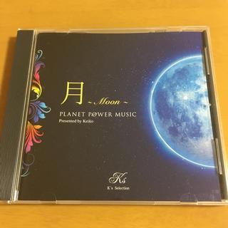k's selection ムーンパワーミュージック 月(ヒーリング/ニューエイジ)