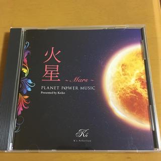 k's selection ムーンパワーミュージック火星(ヒーリング/ニューエイジ)