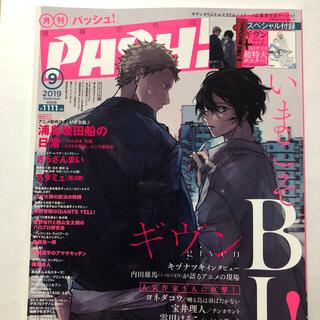 月刊 PASH! 9月号 (ボーイズラブ(BL))