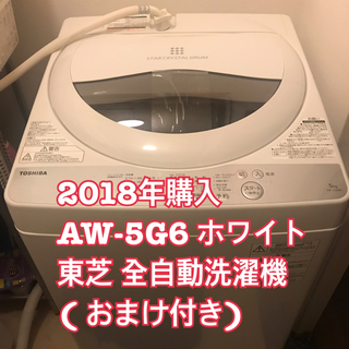 トウシバ(東芝)の2018年購入、東芝 全自動洗濯機 ( + おまけあり)(洗濯機)